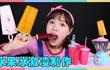 凯利和玩具朋友们 第257集 凯利制作冰淇淋游戏