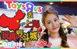 凯利和玩具朋友们 第95集 上海玩具反斗城之旅