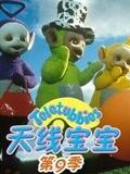 天线宝宝 第9季 中文版
