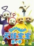 天线宝宝 第5季 中文版