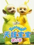 天线宝宝 第6季 中文版