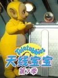 天线宝宝 第7季 中文版