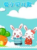 兔小貝兒歌大全