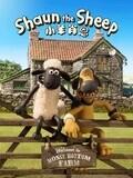 小羊肖恩 第4季