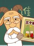 可可小爱 第10季第17集