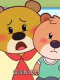 可可小爱 第8季第10集