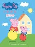 小猪佩奇 第4季