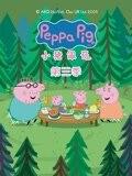 小猪佩奇 第3季