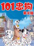 101忠狗 英文版