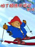 帕丁顿熊历险记 第2季