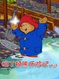 帕丁顿熊历险记 第3季
