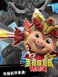 猪猪侠 第6季 幸福救援队