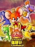 福五鼠之三十六计第11集