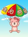 巴巴熊之中文儿歌第18集