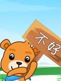 巴巴熊之中文儿歌第1集