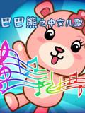 巴巴熊之中文儿歌