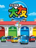 小公交车太友 第2季