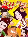 武林外传动画版第5集