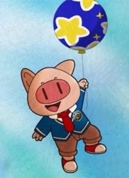 小猪班纳 第2季