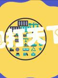 科普中国之乐乐熊奇幻追踪第2集
