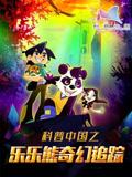 科普中國之樂樂熊奇幻追蹤