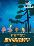 科普中国之熊小米读科学