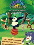 熊猫走天涯第16集