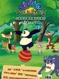 熊猫走天涯第1集