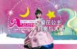 爱芘公主故事 第2季第11集