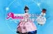 爱芘公主故事 第2季第12集