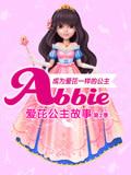爱芘公主故事 第2季