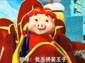 猪猪侠 第五部 积木世界的童话故事第15集
