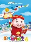 猪猪侠 第5部第1集