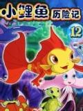 小鲤鱼历险记第52集 飞跃龙门