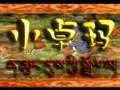小卓玛第9集