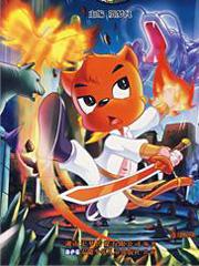 虹猫仗剑走天涯