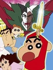蜡笔小新剧场版2008:呼风唤雨!金矛之勇者
