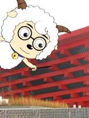 喜羊羊游世博